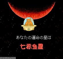 89 Dennou Kyuusei Uranai