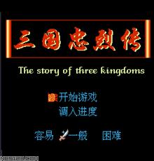 San Guo Zhi - Zhong Lie Zhuan