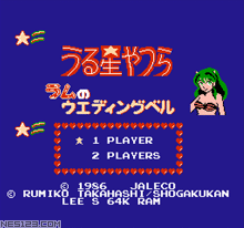 Urusei Yatsura-Lum No Wedding Bell