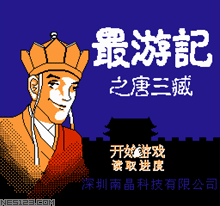 Zui Xi You Zhi Tang San Zang