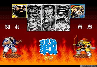 Romance of the Three Kingdoms III Fighter