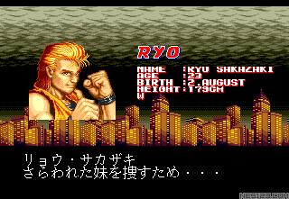 Ryuuko no Ken