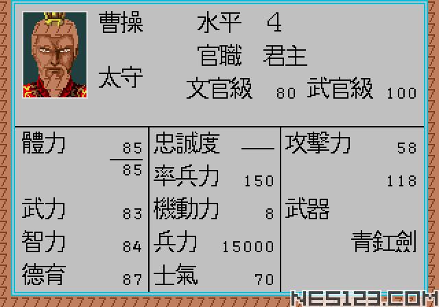Sangokushi Retsuden