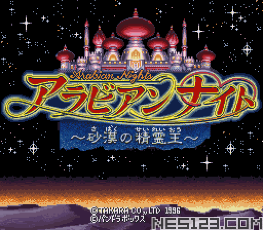 Arabian Nights - Sabaku no Seirei Ou