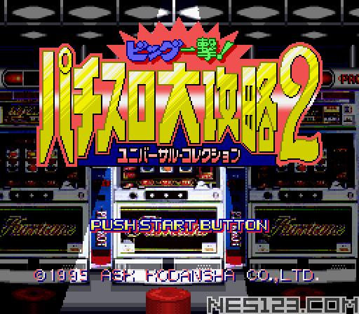 Big Ichigeki! Pachi-Slot Daikouryaku 2