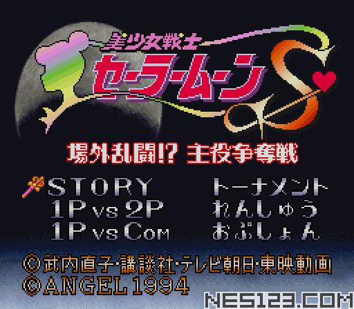 Bishoujo Senshi Sailor Moon S - Jougai Rantou! Shuyaku Soudatsusen