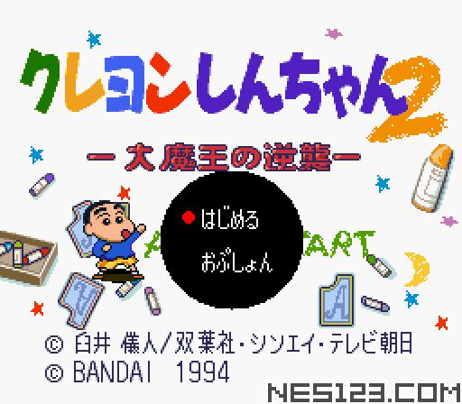 Crayon Shin-chan 2 - Daimaou no Gyakushuu