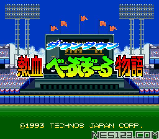 Down Town Nekketsu Baseball Monogatari