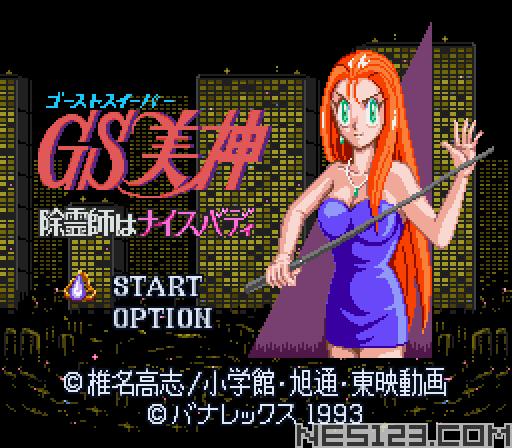 GS Mikami - Joreishi ha Nice Body