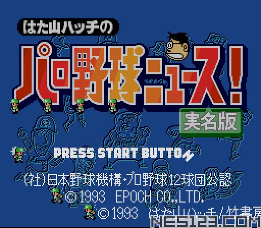 Hatayama Hatch no Pro Yakyuu News! Jitsumei Han