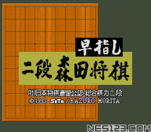 Hayazashi Nidan Morita Shougi