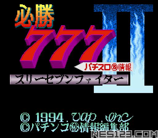 Hisshou 777 Fighter II - Pachi-Slot Maruhi Jouhou