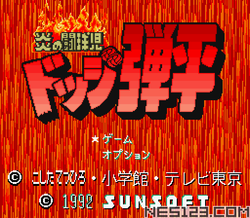 Honoo no Doukyuuji - Dodge Danpei