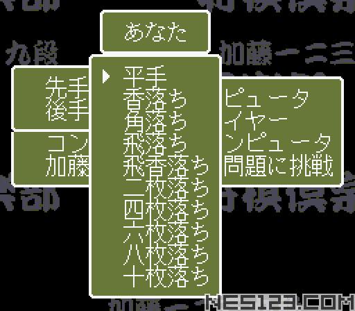 Katou Ichi-Ni-San Kudan Shougi Club
