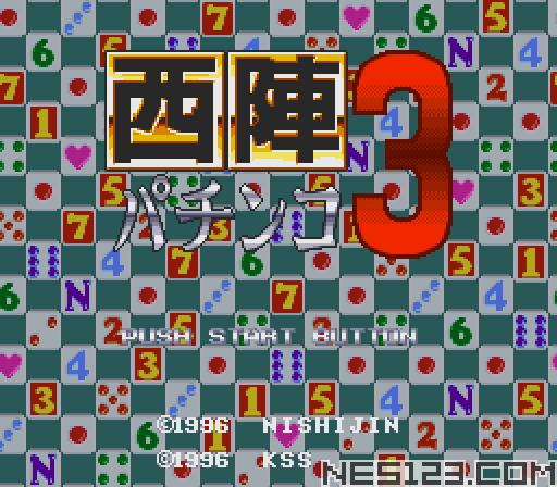 Nishijin Pachinko Monogatari 3