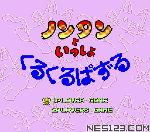 Nontan to Issho - Kurukuru Puzzle