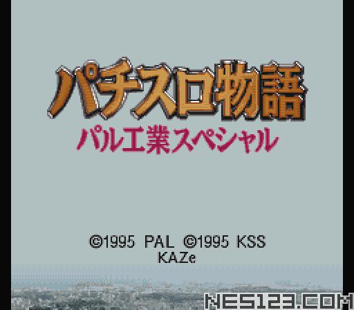 Pachi-Slot Monogatari - PAL Kougyou Special