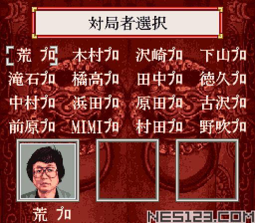Pro Mahjong Tsuwamono - Renka Han
