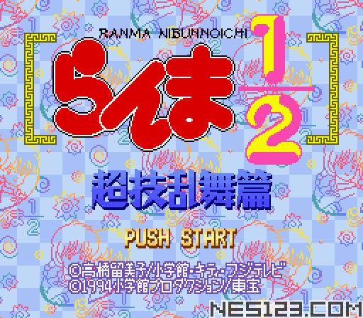 Ranma Nibunnoichi - Chougi Ranbu Hen