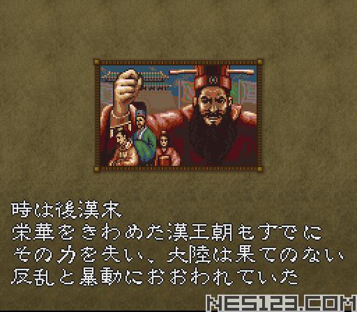 Sangokushi Eiketsu Den