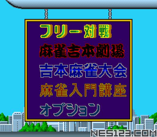 Super Nichibutsu Mahjong 3 - Yoshimoto Gekijou Hen