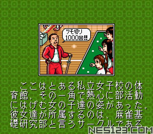 Super Nichibutsu Mahjong 4 - Kiso Kenkyuu Hen