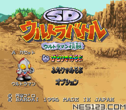 SD Ultra Battle - Seven Densetsu