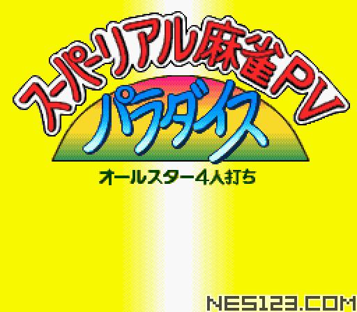 Super Real Mahjong PV - Paradise - All-Star 4 Nin Uchi