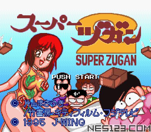 Super Zugan 2 - Tsukanpo Fighter