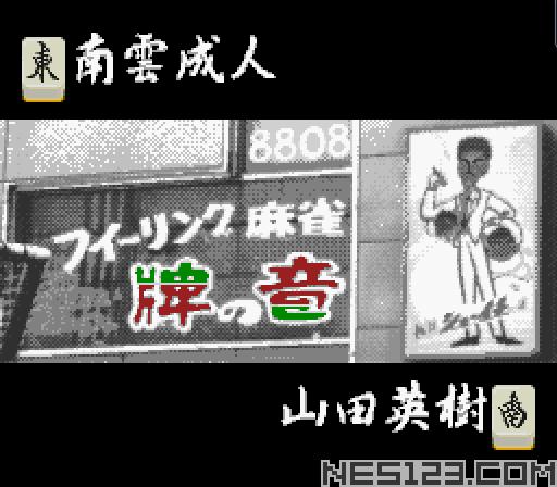 Sakurai Akikazu no Jankiryuu Mahjong Hisshouhou