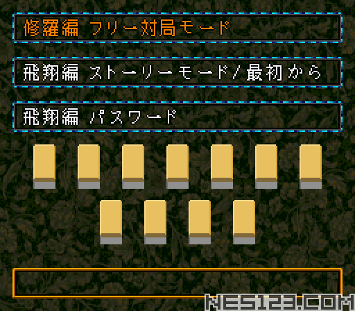Shin Naki no Ryuu - Mahjong Hisshouden