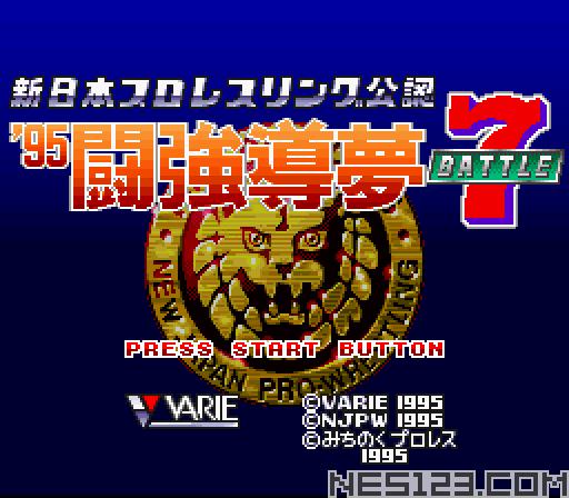 Shin Nippon Pro Wresling '95 - Tokyo Dome Battle 7