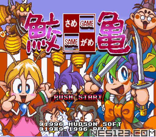 Same Game + Tengai Makyou Zero Jikei