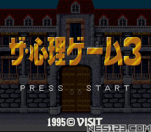 Shinri Game 3, The