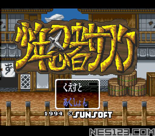 Shounen Ninja Sasuke