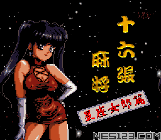 Taiwan 16 Mahjong II - Horoscope Girls Edition