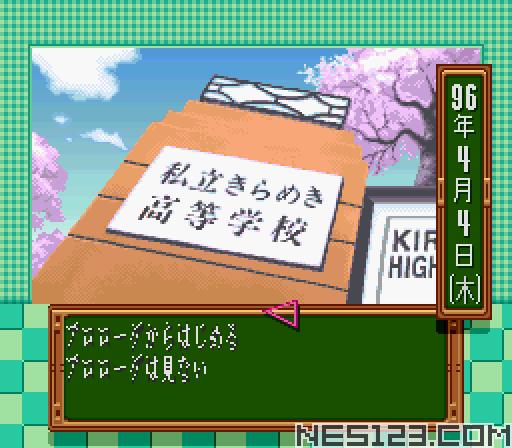 Tokimeki Memorial - Densetsu no Ki no Shita de
